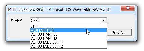 microsoft gs wavetable synth インストール