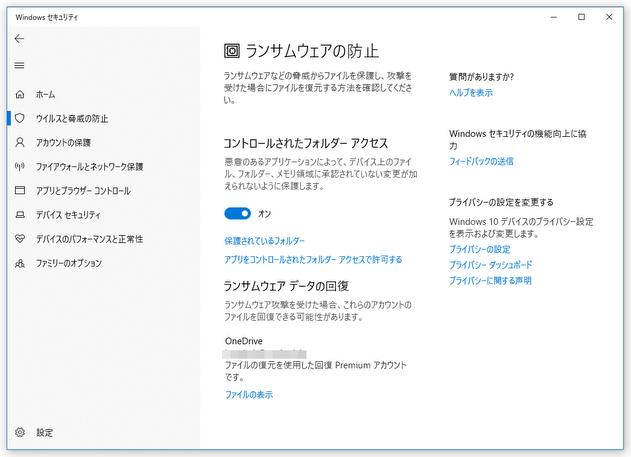 Windows 10 のランサムウェア防止機能を使い、重要なフォルダが改ざんされるのを防ぐ