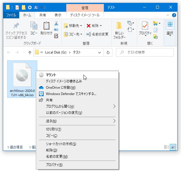 Windows 10 の標準機能を使い、ISO イメージファイルをマウント / 書き込み する方法
