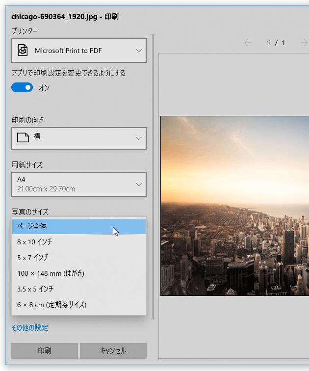 pdf サイズ変換 フリーソフト