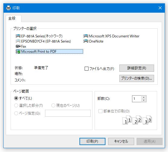 Windows 10 の標準機能を使い、印刷可能なあらゆるファイルを PDF に変換する