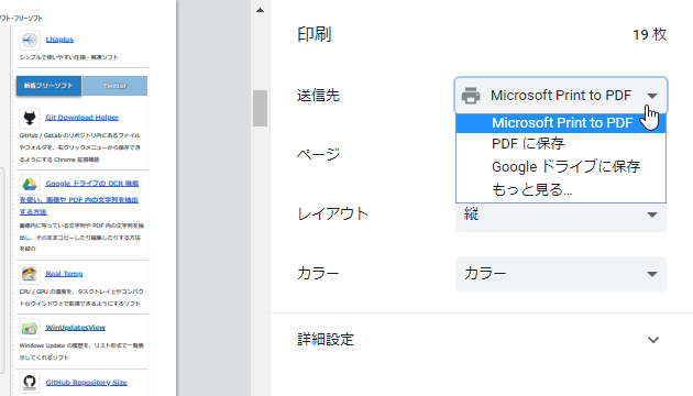 Microsoft print to pdf 保存 先