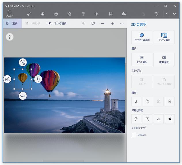 Windows 10 の「ペイント 3D」を使い、画像内の人物や物体を半自動で切り抜く方法