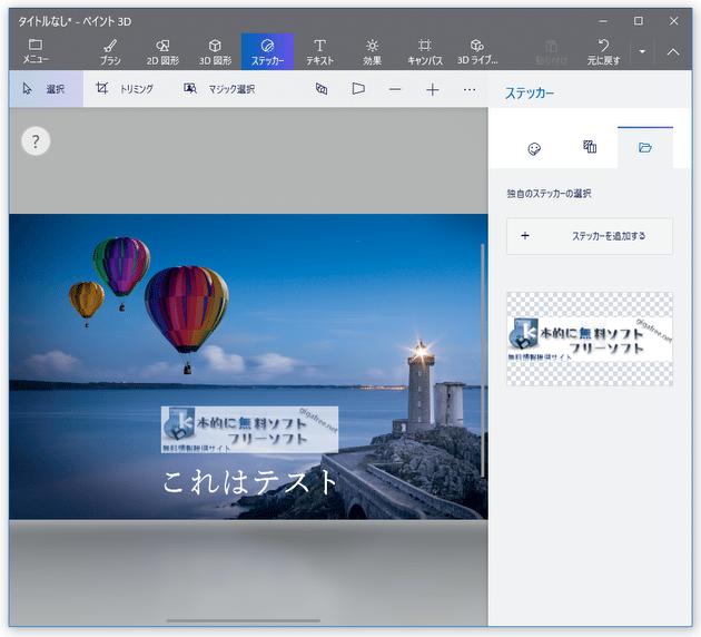 Windows 10 の「ペイント 3D」を使い、画像にテキストや画像を合成する方法