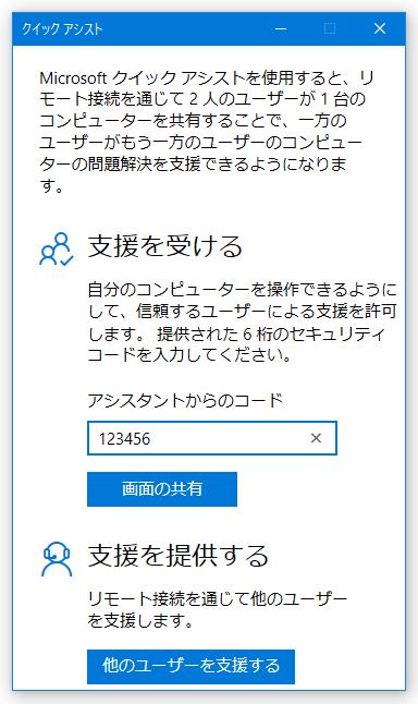 Windows 10 の「クイックアシスト」を使い、外部 PC を遠隔操作する方法