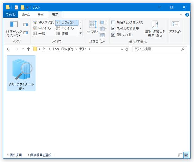 Windows 10 上で、事前に設定しておいた条件のファイル検索を即実行できるようにする