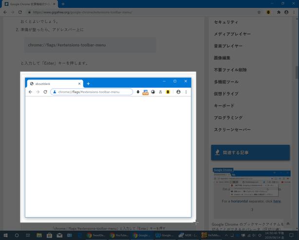 Windows 10 のスクリーンショット撮影機能(「切り取り&スケッチ」)を使用する方法
