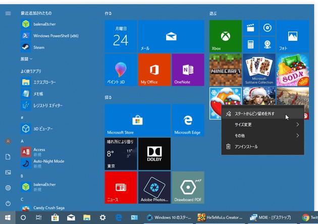 Windows 10 のスタートメニューをカスタマイズする方法