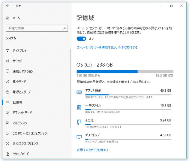 Windows 10 の「ストレージセンサー」を使い、パソコン内の不要ファイルを削除する方法