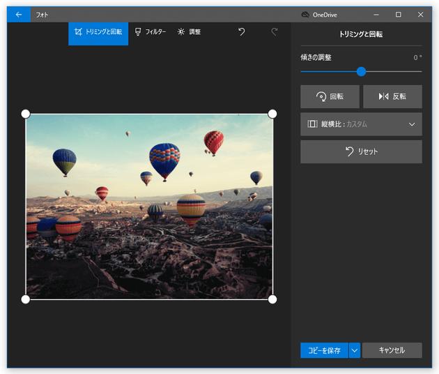 Windows 10 の「フォト」を使い、画像を補正・修正・手直し する