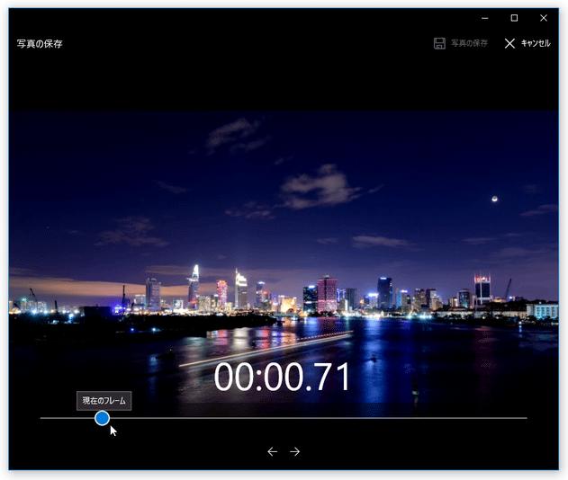 Windows 10 の「フォト」を使い、動画内の特定場面を静止画として切り出す方法