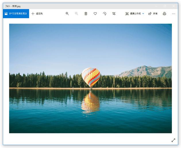 Windows 10 の「フォト」を使い、画像をリサイズする方法を紹介