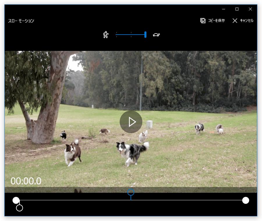 Windows 10 の「フォト」を使い、動画内の特定場面をスローモーションにする方法