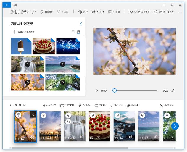 Windows 10 の「フォト」を使い、複数の動画や画像を元にスライドムービーを作成する方法