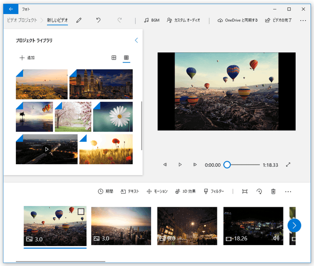 Windows 10 の「フォト」を使い、複数の動画や画像を元にスライドムービーを作成する