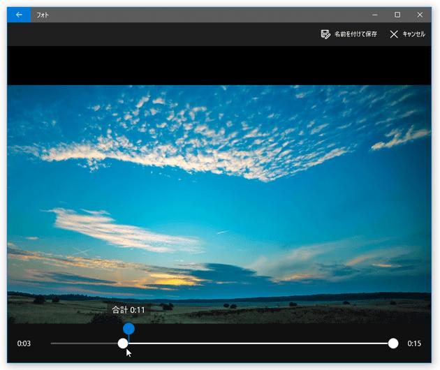 Windows 10 の「フォト」を使い、動画をトリミングする方法