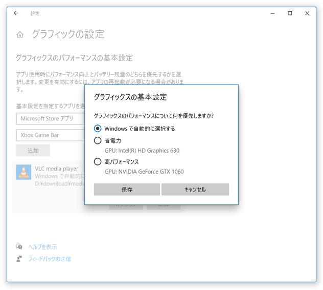 アプリが使用する GPU を固定する方法(Windows 10)