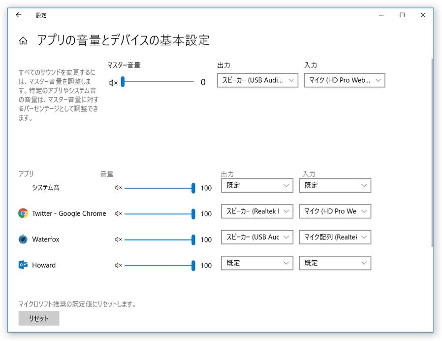 アプリが使用する再生デバイスと録音デバイスを固定する方法(Windows 10)