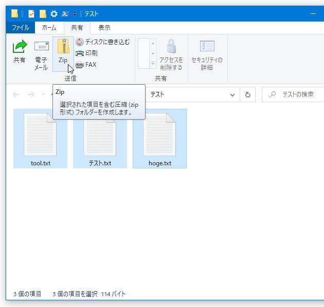 Windows 10 の標準機能を使い、複数のファイルを ZIP にまとめる / ZIP ファイルを展開する 方法