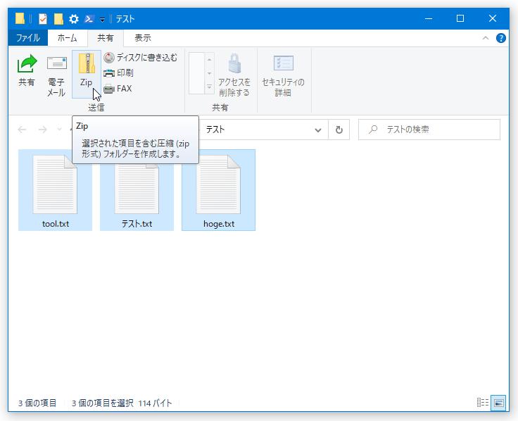 Windows 10 の標準機能を使い、複数のファイルを ZIP にまとめる / ZIP ファイルを展開(解凍)する 方法