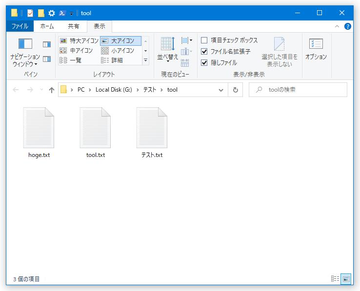 ファイル できません した 作成 で 展開 先 を