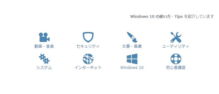 Windows 10 の使い方・Tipsh