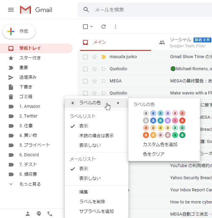 gmail ダウンロード 一括