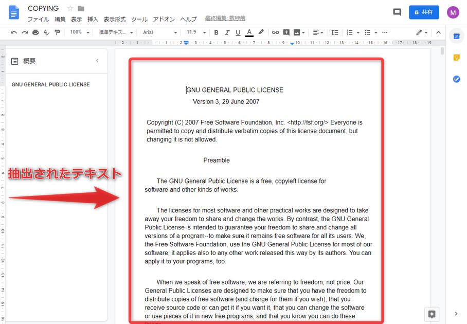 pdf テキスト 抽出 ocr フリー
