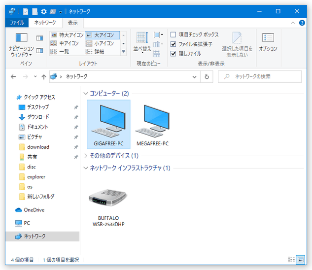 同一のネットワーク内にある別 PC と、ファイルを共有する方法