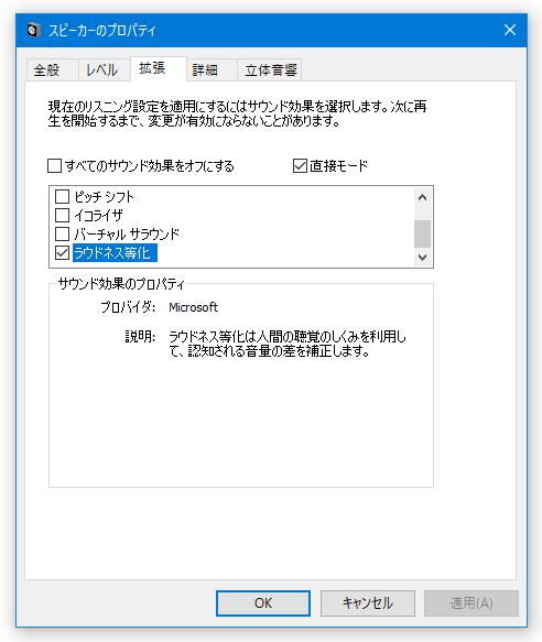 "Windows の "" ラウドネス等化 "" 機能を使い、システムの音量を自動で均一化する"