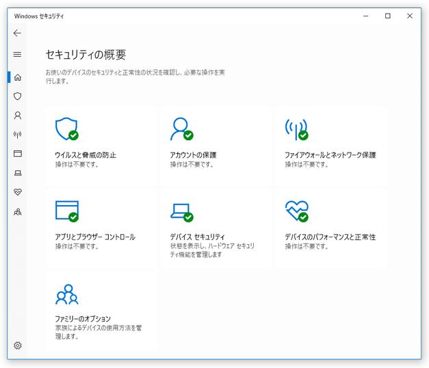 Windows 起動時に、Windows Defender で特定のフォルダを自動スキャンできるようにする方法