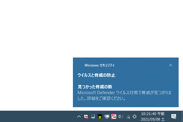 """Windows セキュリティが、ウイルスや """" 望ましくない可能性のあるアプリ """" を検出した時の対処方法"""