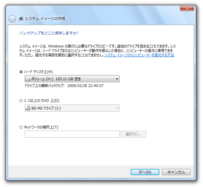 Windows 7 / 8 / 8.1 / 10 のイメージバックアップ機能