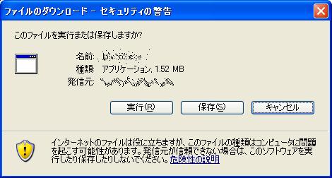 ソフトのダウンロード方法
