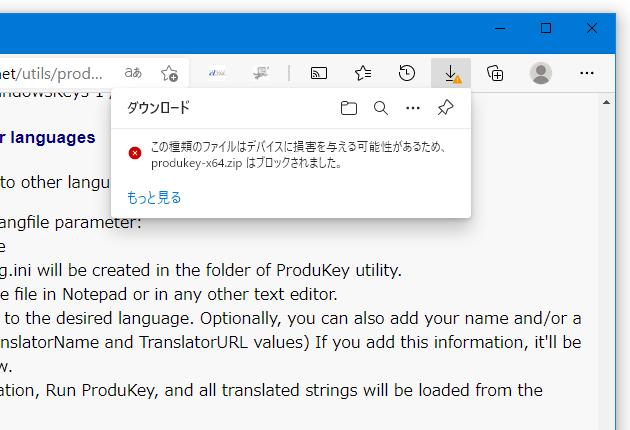 ダウンロードがブロックされるファイルをダウンロードする方法