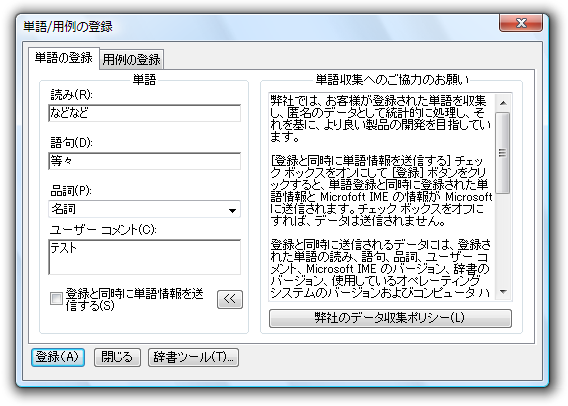 IME の単語登録機能