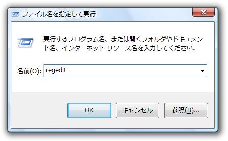 簡単に呼び出せるWindows アプリケーション(一例)