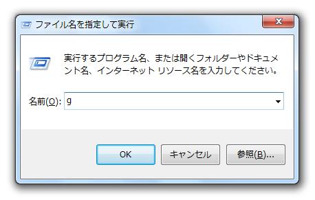 普段よく使うファイルを、キーワード入力のみで開けるようにする