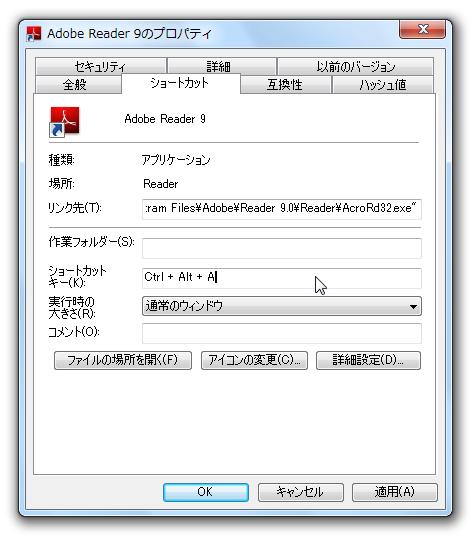 普段よく使うファイルを、ホットキーで素早く開けるようにする