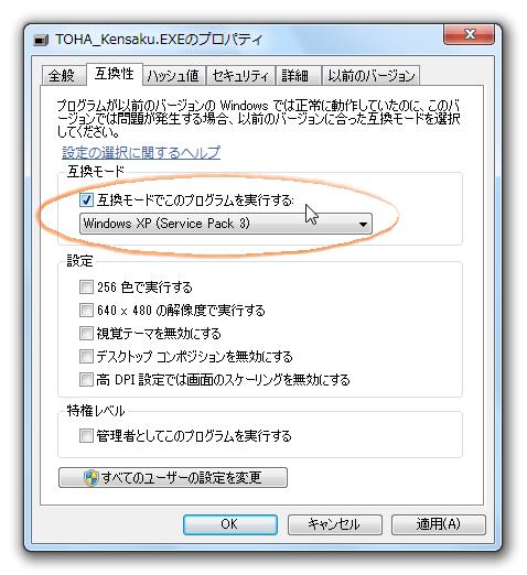 Vista / 7 / 8 / 10 で、これまで使っていたソフトが起動できない!