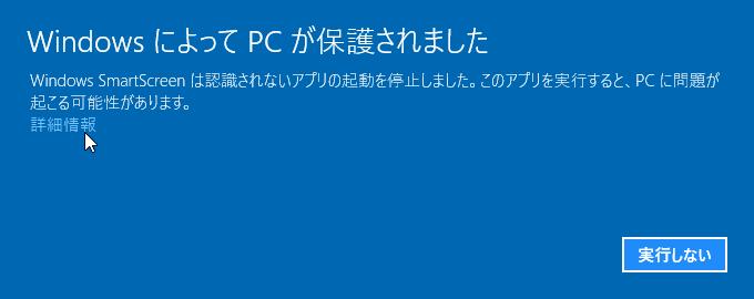 Windows 8 / 10 上で、起動できないソフトがある!