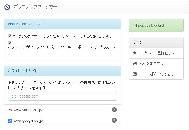 ポップアップブロッカー スクリーンショット - k本的に無料ソフト・フリーソフト
