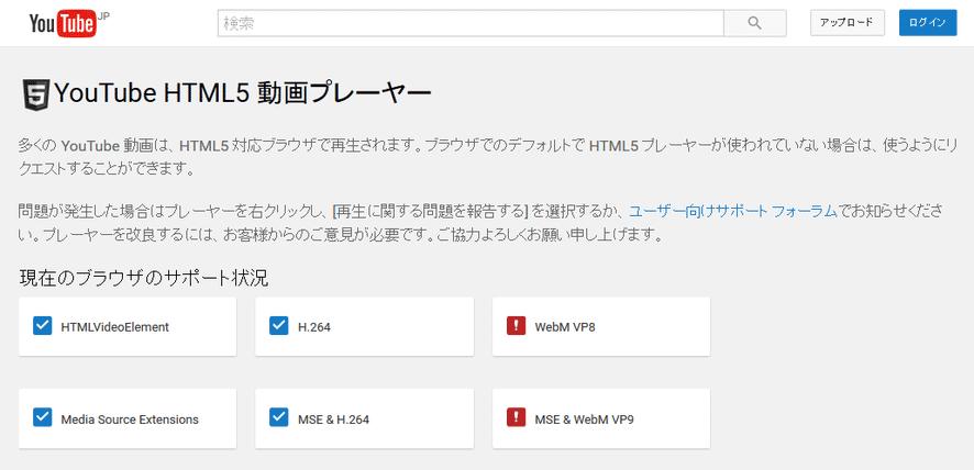 html5 プレーヤー ダウンロード