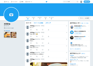 GoodTwitter