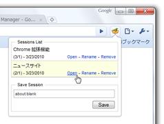 Session Manager - k本的に無料ソフト・フリーソフト