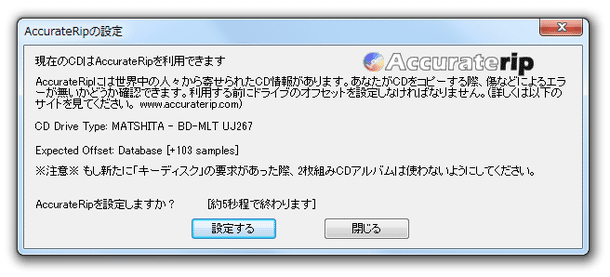 AccurateRip の設定
