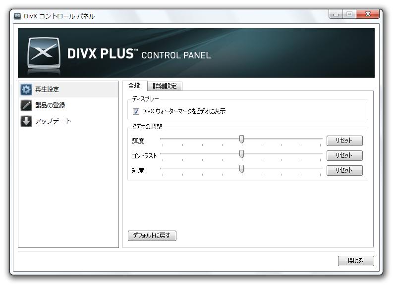 DivX のダウンロードと使い方 - ...