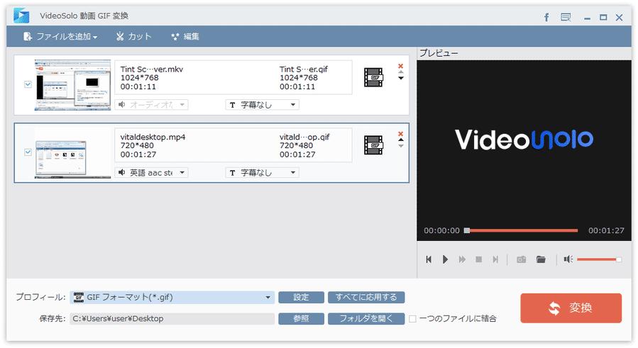 gif 動画 変換