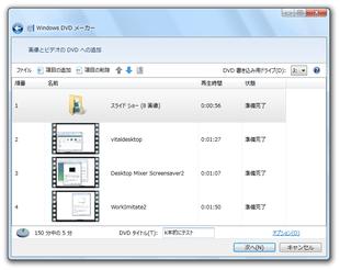 Windows DVD メーカー スクリーンショット