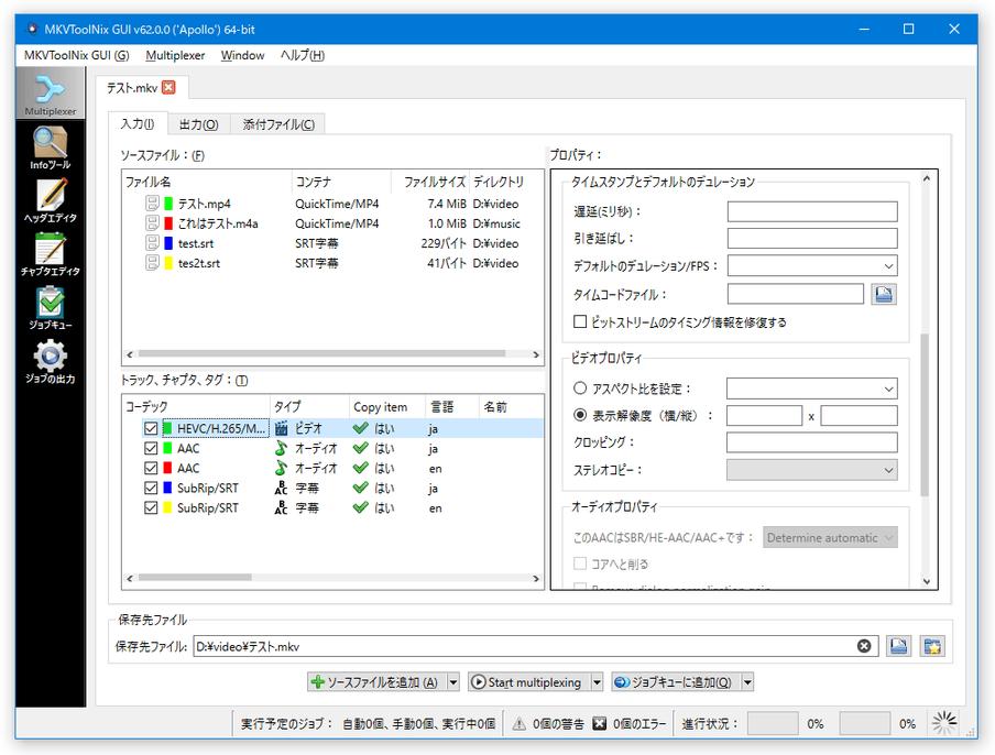 MKVToolNix のダウンロードと使い方 - k本的に無料ソフト